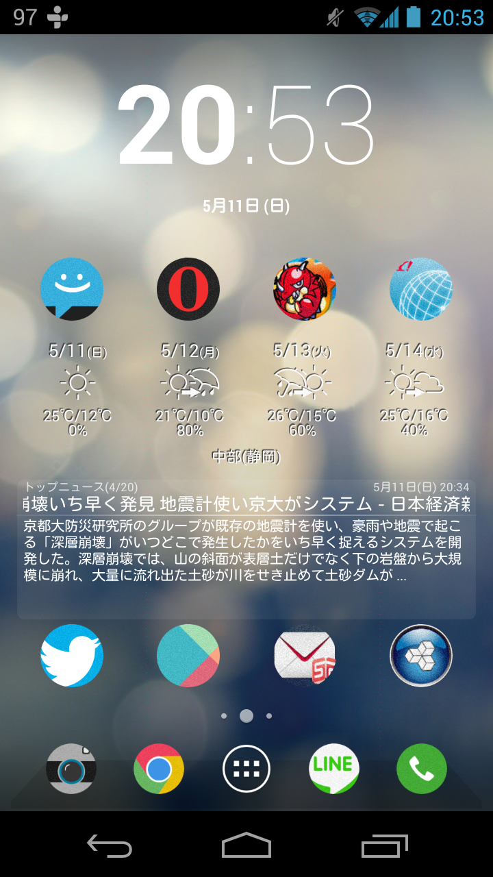 Screenshot_2014-05-11-20-53-55.png